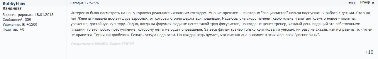 Евгения Медведева - 4 - Страница 48 Oezae_10