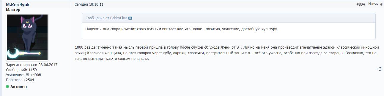 Евгения Медведева - 4 - Страница 48 Oezae_11
