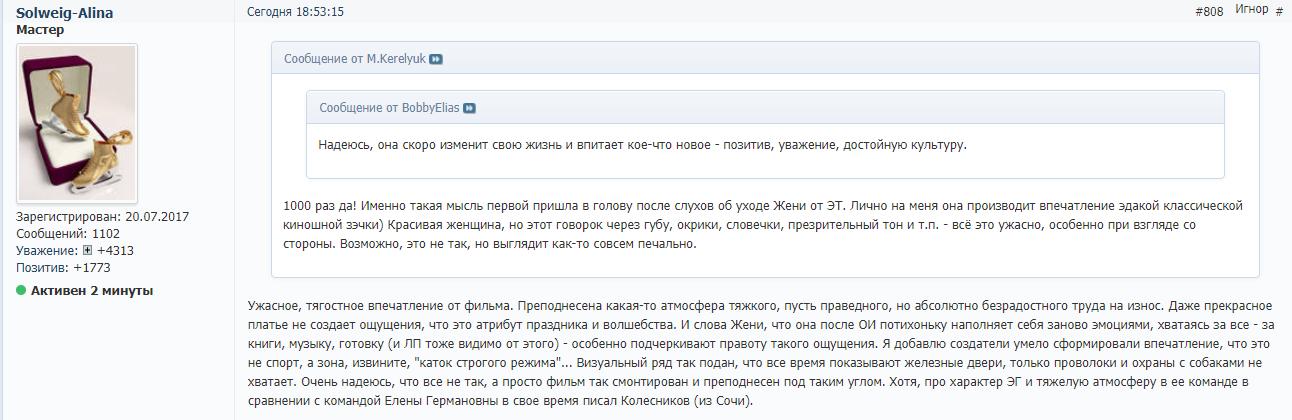 Евгения Медведева - 4 - Страница 48 Oezae_13