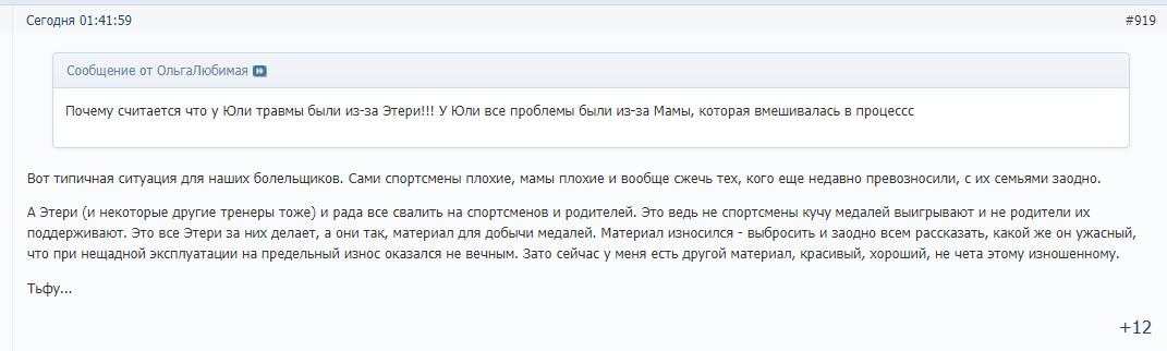 Группа Этери Тутберидзе - ЦСО «Самбо-70», отделение «Хрустальный» (Москва)-2 - Страница 4 Oezae_15