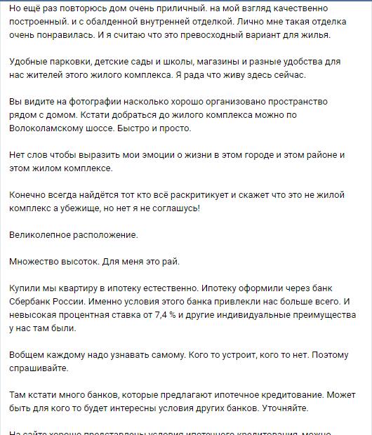 """Темпы реализации других проектов ГК """"Эталон"""" в московском регионе - Страница 12 U076j810"""