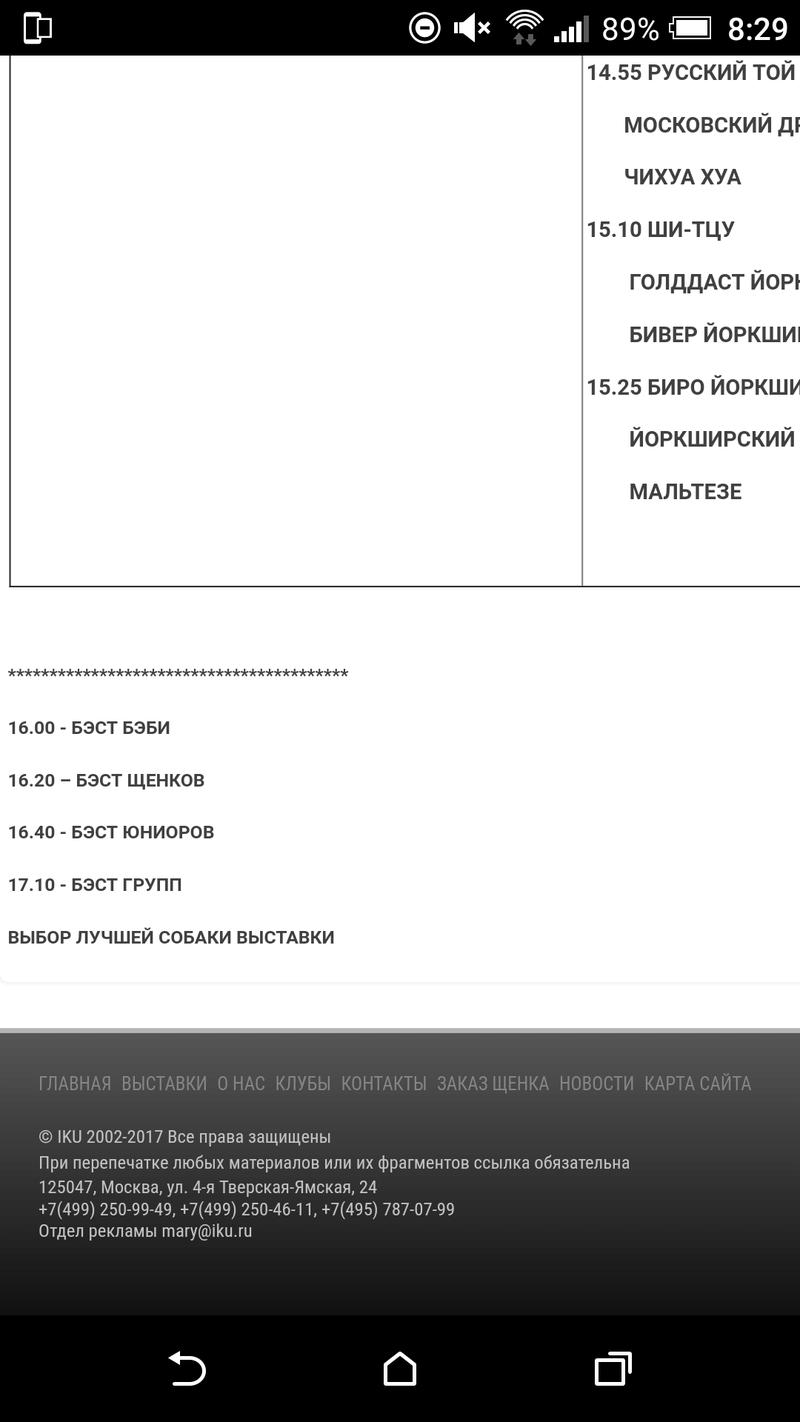 ГРАФИК ВЫСТАВОК IKU СКОР на 2017 г. - Страница 5 Screen10