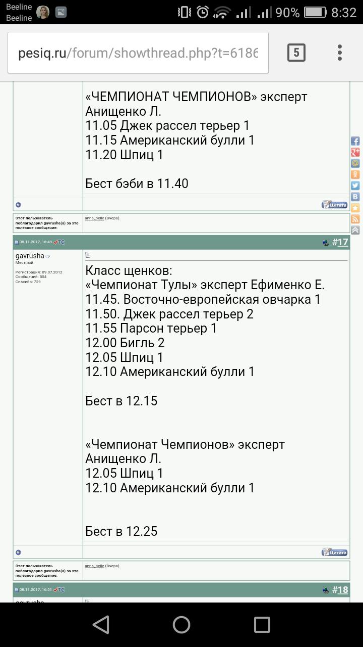 ГРАФИК ВЫСТАВОК IKU СКОР на 2017 г. - Страница 6 Screen12
