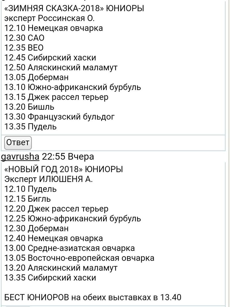 ГРАФИК ВЫСТАВОК по России на 2018 год Screen13