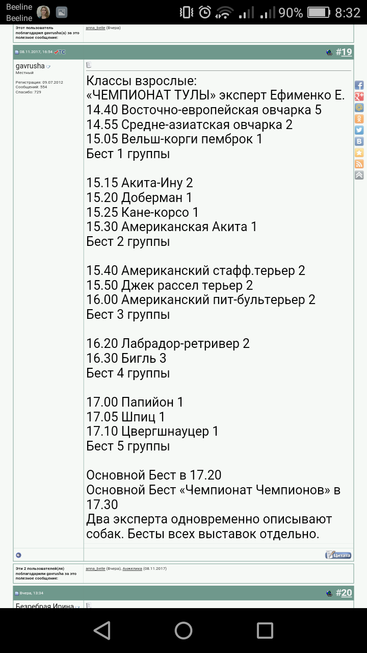 ГРАФИК ВЫСТАВОК IKU СКОР на 2017 г. - Страница 6 Screen13