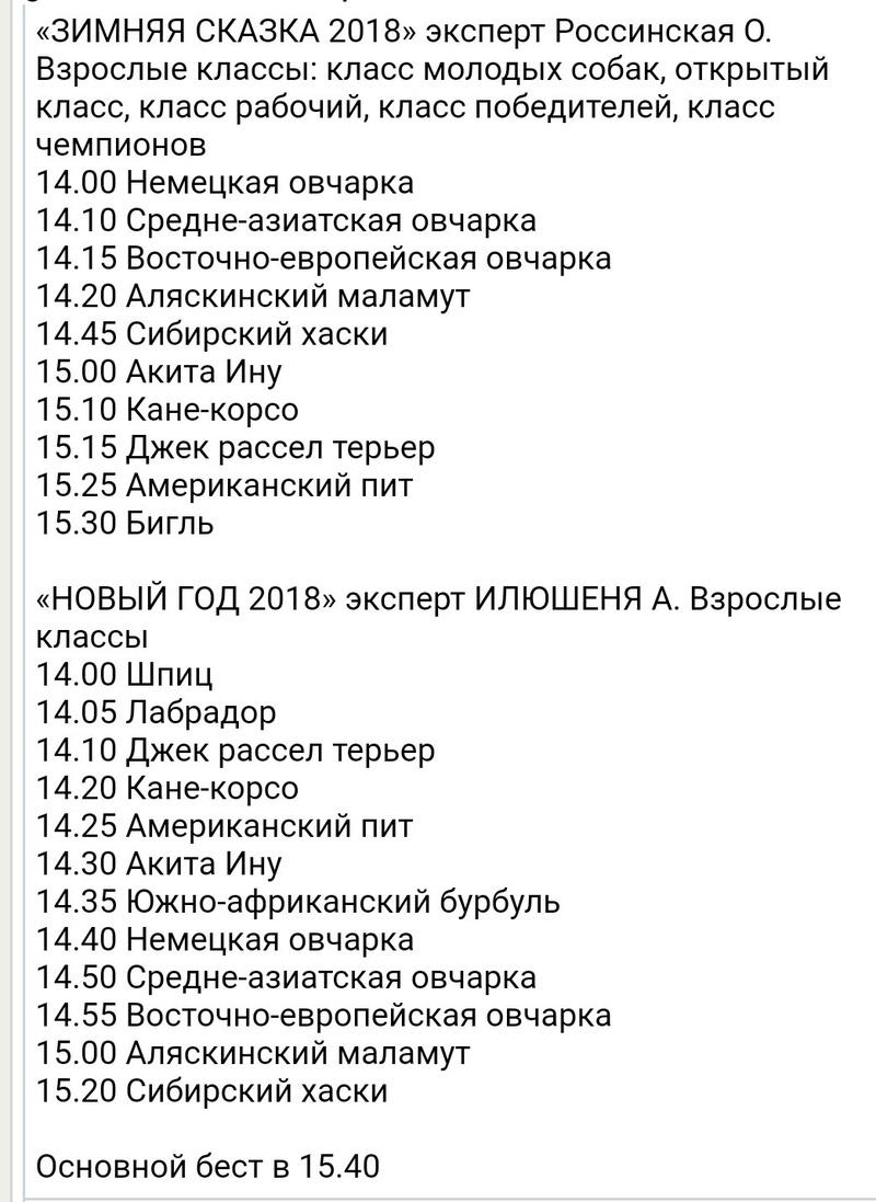 ГРАФИК ВЫСТАВОК по России на 2018 год Screen14