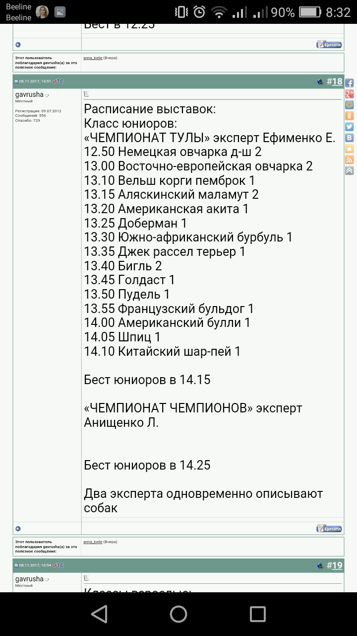 ГРАФИК ВЫСТАВОК IKU СКОР на 2017 г. - Страница 6 Screen14
