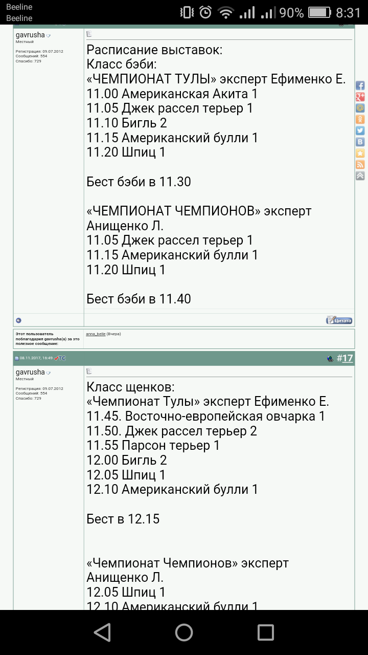 ГРАФИК ВЫСТАВОК IKU СКОР на 2017 г. - Страница 6 Screen15