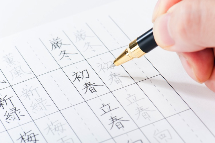 Vale a pena manter o sistema de escrita japonês? Kanji10