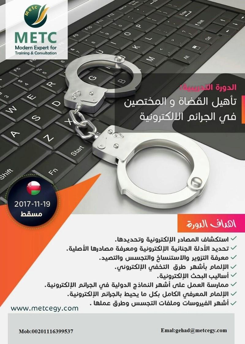 #دورة تأهيل القضاة و المختصين في #الجرائم الالكترونية -METC Metc_112