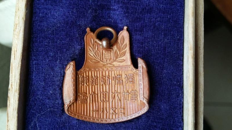 Badge concours de Kendo 1921 1110