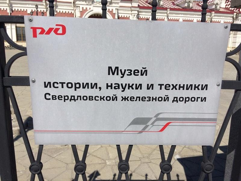 Урал - опорный край державы 2018-030