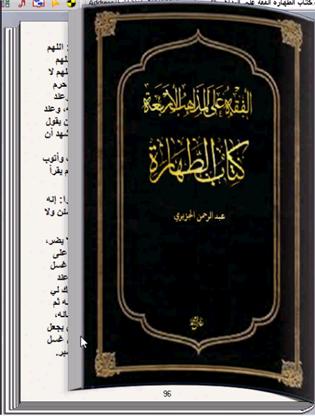 كتاب الطهارة على المذاهب الأربعة كتاب تقلب صفحاته بنفسك للحاسب 110