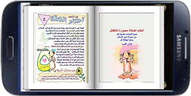 تطبيق أحكام الصلاة مصورة للأطفال لهواتف الأندرويد 111