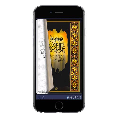 تطبيق موسوعة علم البلاغة لهواتف الأندرويد 1111