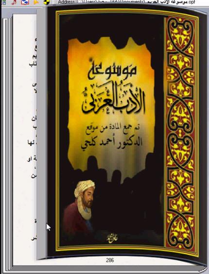 موصوعة الأدب العربي كتاب تقلب صفحاته بنفسك للحاسب 117