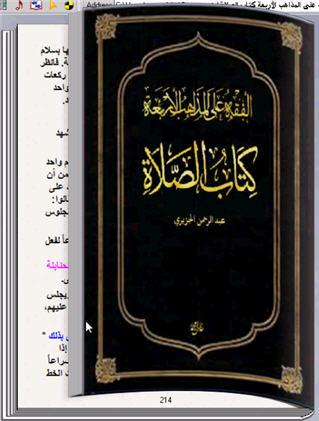 الصلاة على المذاهب الأربعة كتاب تقلب صفحاته بنفسك 133