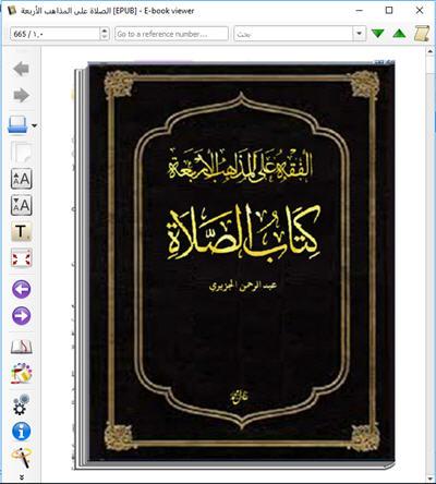 للهواتف والآيباد الصلاة على المذاهب الأربعة كتاب الكتروني رائع 135
