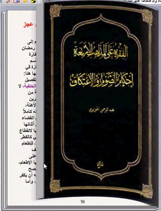 الصيام والاعتكاف على المذاهب الأربعة كتاب تقلب صفحاته بنفسك 138