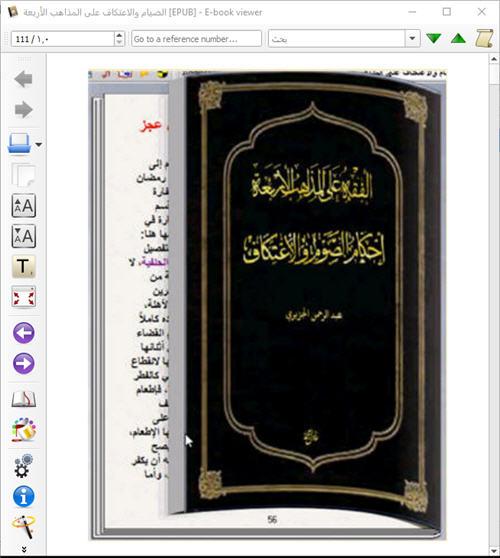 للهواتف والآيباد الصيام والاعتكاف على المذاهب الأربعة كتاب الكتروني رائع 139