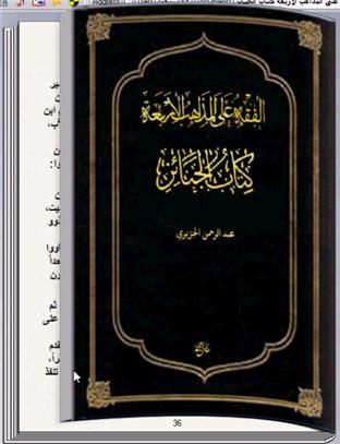 الجنائز على المذاهب الأربعة كتاب تقلب صفحاته بنفسك للحاسب 145