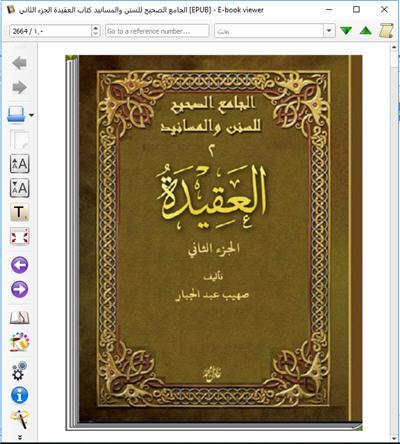 للهواتف والآيباد الجامع الصحيح للسنن والمسانيد الجزء الثاني كتاب الكتروني رائع 152
