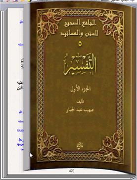 الجامع الصحيح للسنن والمسانيد 5 كتاب تقلب صفحاته 156