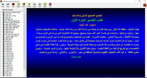 الجامع الصحيح للسنن والمسانيد 5 كتاب الكتروني رائع للحاسب 160