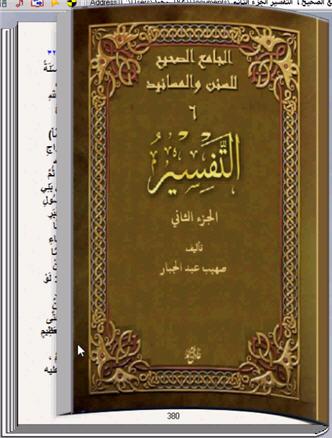 الجامع الصحيح للسنن والمسانيد 6 كتاب تقلب صفحاته بنفسك للحاسب 161