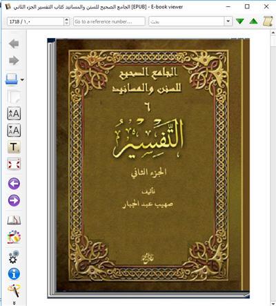 للهواتف والآيباد الجامع الصحيح للسنن والمسانيد 6 كتاب الكتروني رائع 162