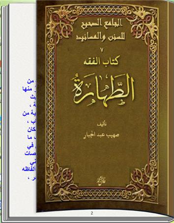 الجامع الصحيح للسنن والمسانيد 7 كتاب تقلب صفحاته بنفسك 165