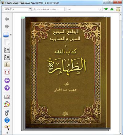 للهواتف والآيباد الجامع الصحيح للسنن والمسانيد 7 كتاب الكتروني رائع 170