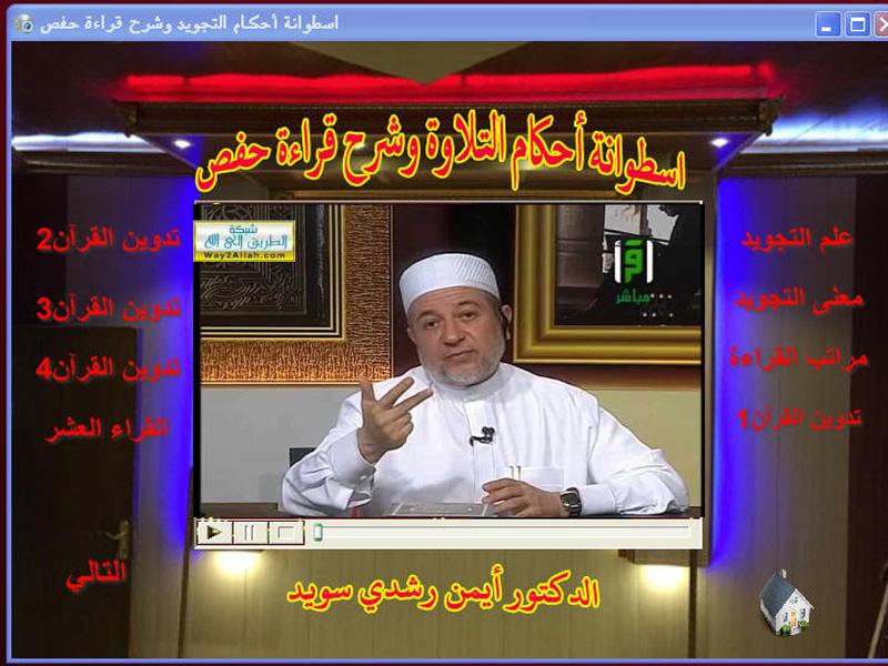 اسطوانة أحكام التلاوة لا يستغني عنها مسلم 210