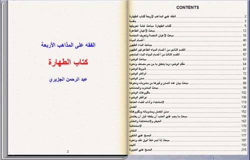 كتاب الطهارة على المذاهب الأربعة كتاب تقلب صفحاته بنفسك للحاسب 210