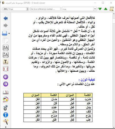 للهواتف والأيباد موسوعة علم الصرف كتاب الكتروني رائع 214