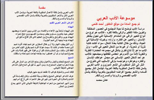 موصوعة الأدب العربي كتاب تقلب صفحاته بنفسك للحاسب 216