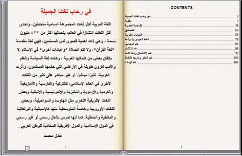 في رحاب لغتنا الجميلة كتاب تقلب صفحاته بنفسك للحاسب 219