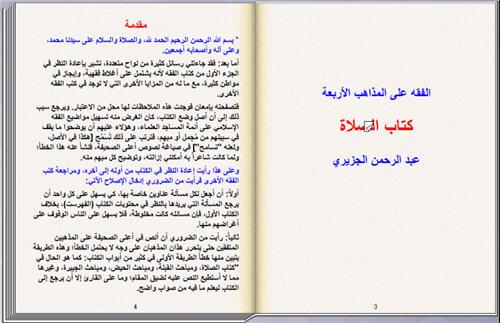 الصلاة على المذاهب الأربعة كتاب تقلب صفحاته بنفسك 232