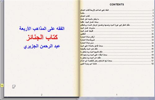 الجنائز على المذاهب الأربعة كتاب تقلب صفحاته بنفسك للحاسب 245