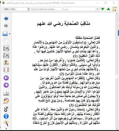 للهواتف والآيباد الجامع الصحيح للسنن والمسانيد 4 كتاب الكتروني رائع 254