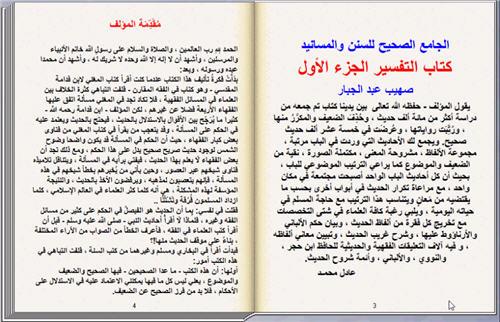 الجامع الصحيح للسنن والمسانيد 5 كتاب تقلب صفحاته 256