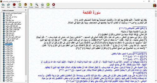 الجامع الصحيح للسنن والمسانيد 5 كتاب الكتروني رائع للحاسب 260