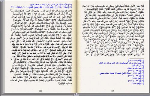 الجامع الصحيح للسنن والمسانيد 6 كتاب تقلب صفحاته بنفسك للحاسب 261