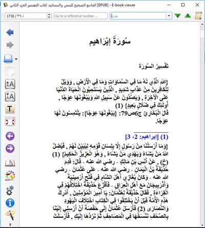 للهواتف والآيباد الجامع الصحيح للسنن والمسانيد 6 كتاب الكتروني رائع 262