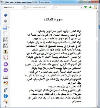للهواتف والآيباد موسوعة الصحيح المسبور من التفسير بالمأثور كتاب الكتروني رائع 263