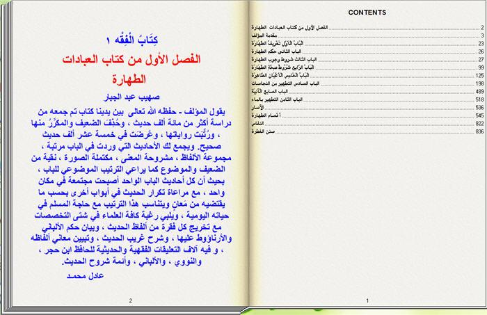 الجامع الصحيح للسنن والمسانيد 7 كتاب تقلب صفحاته بنفسك 265