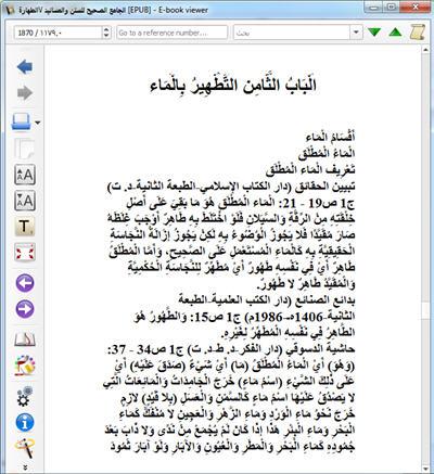 للهواتف والآيباد الجامع الصحيح للسنن والمسانيد 7 كتاب الكتروني رائع 269