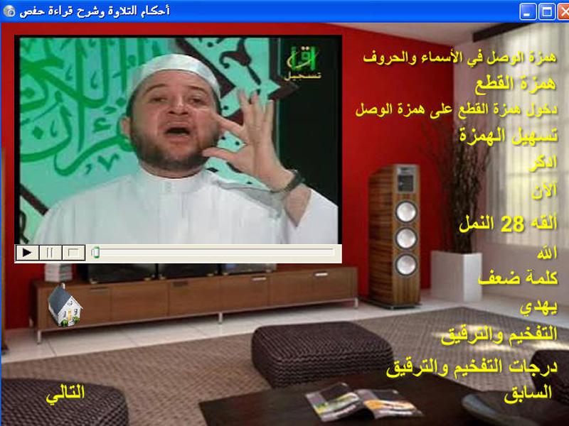 اسطوانة أحكام التلاوة لا يستغني عنها مسلم 310