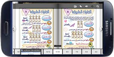 تطبيق أحكام الصلاة مصورة للأطفال لهواتف الأندرويد 310