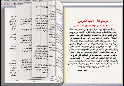 موصوعة الأدب العربي كتاب تقلب صفحاته بنفسك للحاسب 312